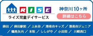 神奈川県に10ヶ所あるライズ児童デーサービスの事業所一覧